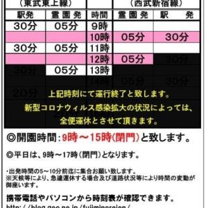 開園時間及びバス運行時刻について(5月10日~)