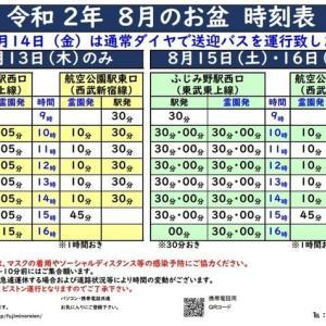 令和2年8月お盆バス時刻表の御案内