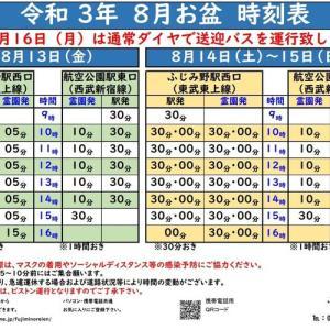 令和3年8月お盆バス時刻表の御案内