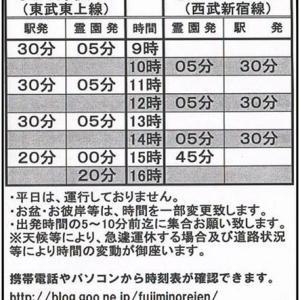令和元年7月お盆 無料送迎バス時刻表のご案内