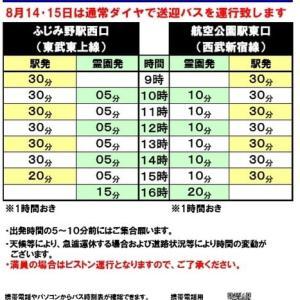 令和元年8月お盆無料送迎バス時刻表のご案内について
