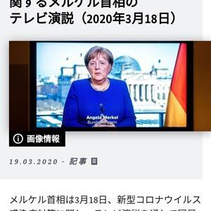 ドイツ・メルケル首相のメッセージ
