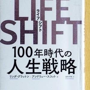 長寿化する人生の過ごし方