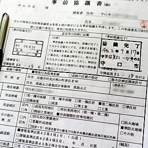 確認申請書類を作成する