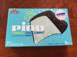 ピノ チョコミント -森永乳業-