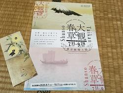 大観と春草 -東京画壇上洛- -福田美術館-