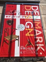 デンマーク・デザイン -神戸ファッション美術館-