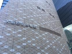 あやしい絵展<前期> -大阪歴史博物館-