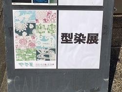 型染展 -GALLERY 北野坂-