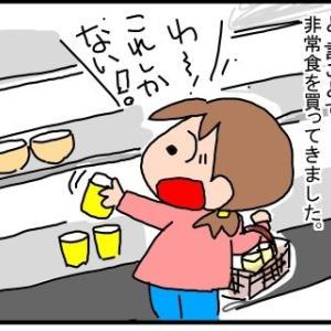 非常食~!
