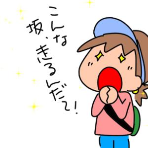 信夫山登山!