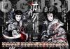 スーパー歌舞伎Ⅱ「新版 オグリ」