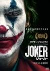 映画「ジョーカー」