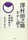 澤村田之助「澤村田之助むかし語り~回想の昭和歌舞伎」