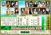 二月大歌舞伎「八陣守護城」「羽衣」「人情噺文七元結」「道行故郷の初雪」