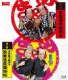 ブルーレイ「シネマ歌舞伎 東海道中膝栗毛」と「歌舞伎家話 幸四郎・猿之助」