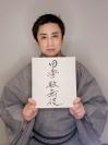 図夢歌舞伎「忠臣蔵」第1回(大序~三段目)、第2回(四段目)