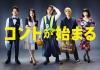 「大豆田とわ子と三人の元夫」「コントが始まる」「あのときキスしておけば」最終回!