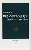 君塚直隆「物語 イギリスの歴史 (上)(下)」