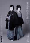 九月大歌舞伎「東海道四谷怪談」