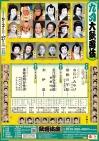九月大歌舞伎「盛綱陣屋」「女伊達」