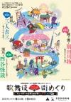 木ノ下裕一レクチャー「歌舞伎ひらき街めぐり 第1回 両国と『三人吉三』~魂をしずめる場所~」