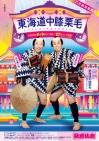 八月納涼歌舞伎「東海道中膝栗毛」