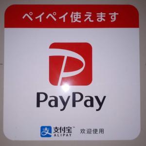 PayPay での支払いを募集しています。