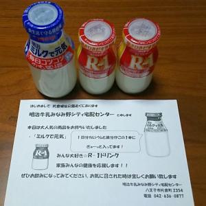 新しい営業スタイルのヒントは近所の牛乳屋さんにあった