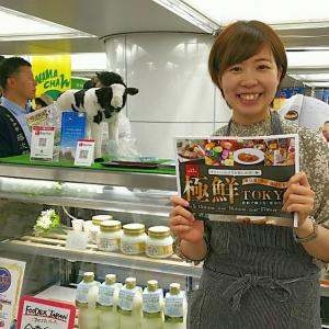 八王子の牧場産ヨーグルトが東京都心で買えた!磯沼ミルクファームさん