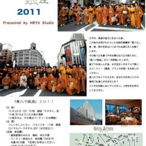 黄八で銀座2011