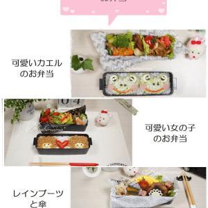 【2019年6月度☆彡パパのお弁当(≧▽≦)】