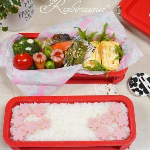 【旦那のお弁当★桜のお弁当&母の様子とおうちごはん★黒糖蒸しパン】