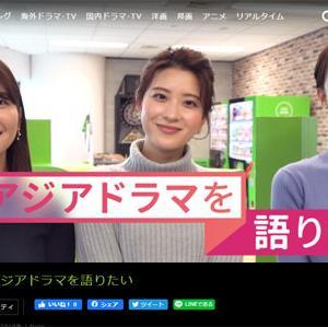 女子アナさんたちとご一緒しました!2月1日(土)Huluで動画が配信!#アジアドラマを語りたい