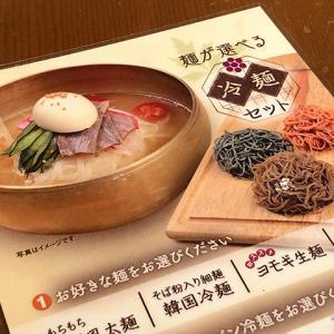 4種類の麺から選べる冷麺!スランジェ新宿タカシマヤ店で打ち合わせ♪