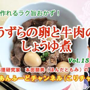 1年ぶりのYoutube!【すぐに作れるらく旨おかず!】うずらの卵と牛肉のしょうゆ煮の作り方をご紹介しています!