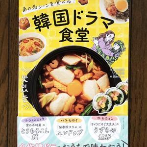 「韓国ドラマ食堂」重版の見本誌が最高のプレゼントです!