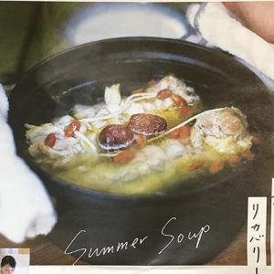 フリーペーパーのARIFTでロール参鶏湯の作り方をご紹介しました!