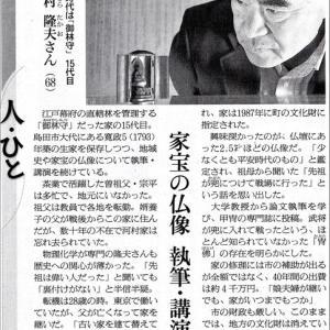 200215朝日新聞朝刊記事