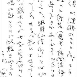 山折哲雄先生(宗教学者)からの葉書