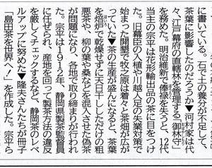 本日(3/18)の静岡新聞「大自在」をご覧ください。