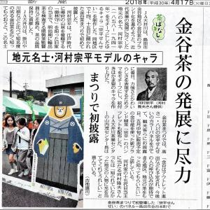 中日新聞朝刊 曾祖父河村宗平の記事です。
