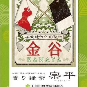 「香り緑茶 宗平」 予約販売開始します!