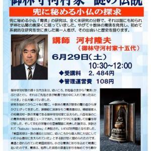 6/29 SBS学苑パルシェ校「御林守河村家 謎の伝説」