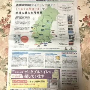 西日本三大サイクリングコースに異変あり?新たな刺客現る!