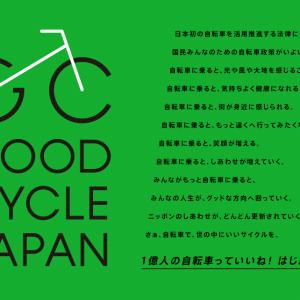 その問題、自転車で解決いたしましょう!
