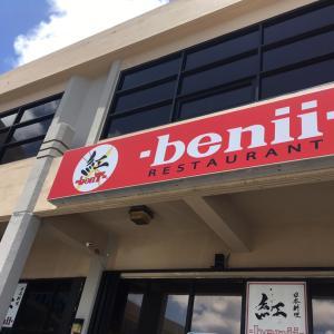 挑戦者求む!!! グアムローカルに人気の和食で、珍しい張り紙を発見♪ Benii