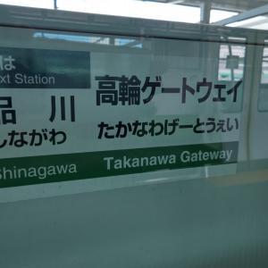 長い名前の駅