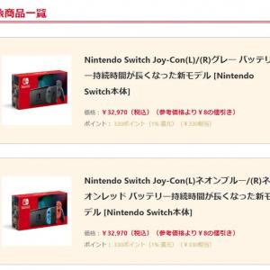 #2 Nintendo Switch 抽選販売