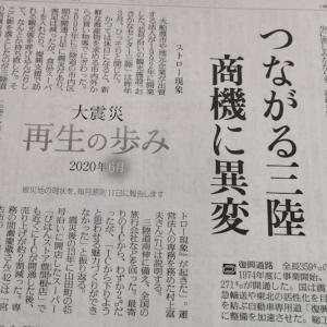 東日本大震災から9年3か月